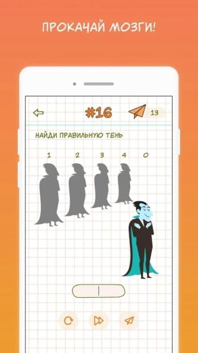 А4 Головоломки ищи чаевые андроид