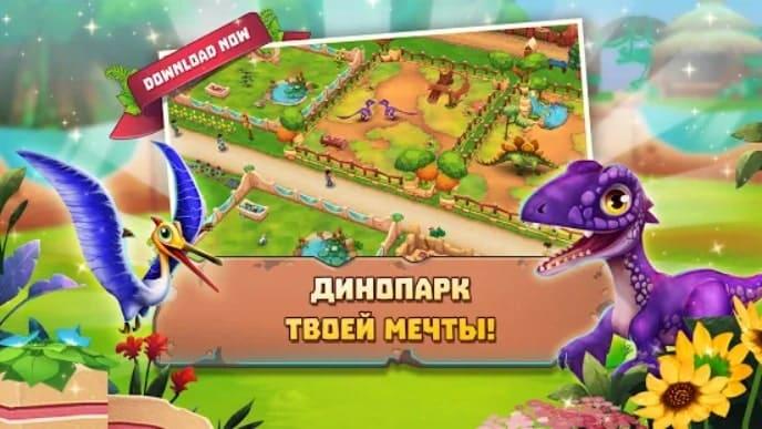 Dinosaur Park – Primeval Zoo андроид