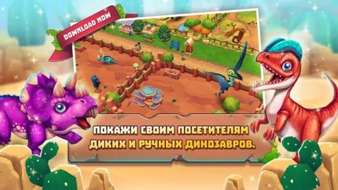 Dinosaur Park – Primeval Zoo читы