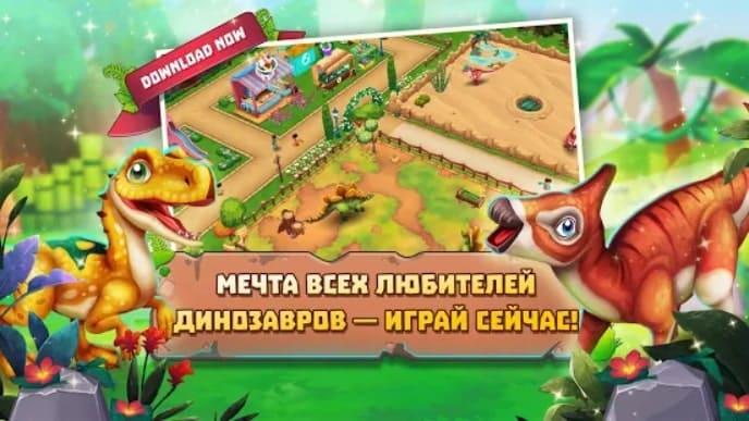 Dinosaur Park – Primeval Zoo мод