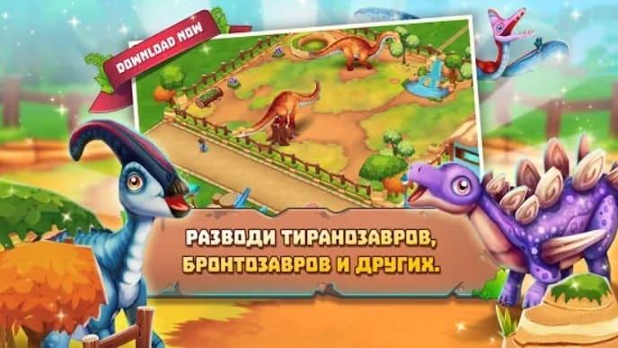 Dinosaur Park – Primeval Zoo скачать