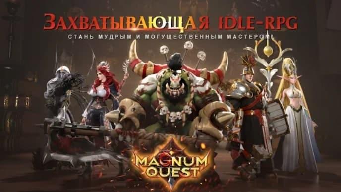 Magnum Quest андроид