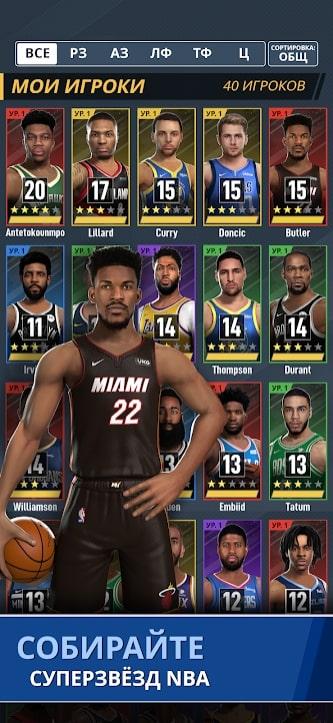 NBA Ball Stars андроид
