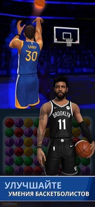 NBA Ball Stars мод