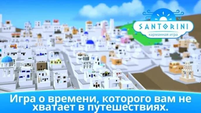 Санторини: карманная игра андроид