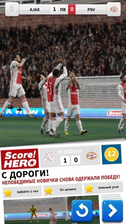 Score! Hero 2 андроид