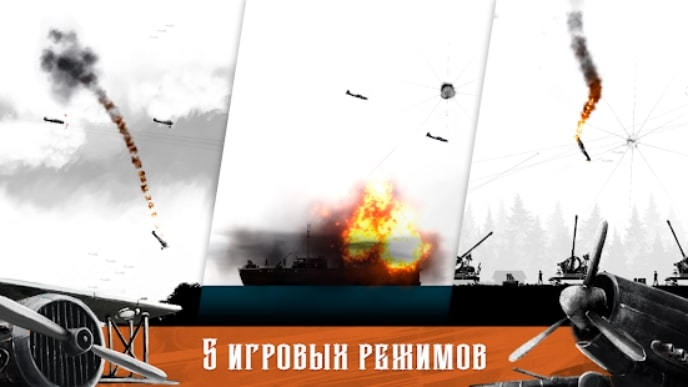 Warplane Inc читы