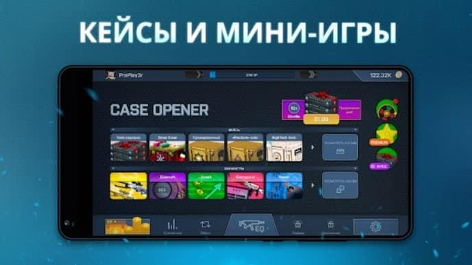 Case Opener скачать