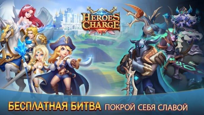 Heroes Charge скачать