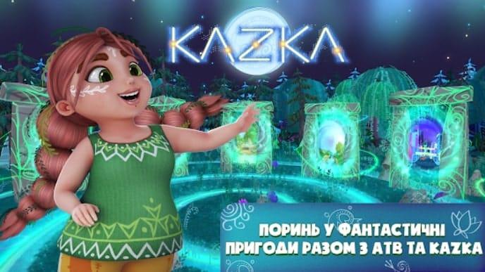 Kazka VR андроид