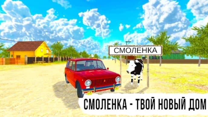 Симулятор вождения: Русская деревня андроид