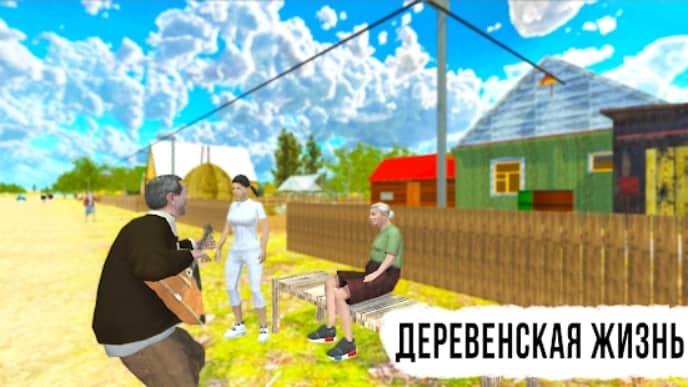 Симулятор вождения: Русская деревня читы
